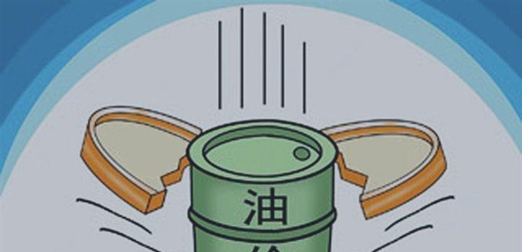 原油反弹难改成品油价七连跌 幅度或超300元/吨