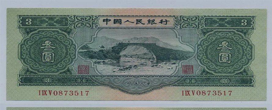 我国唯一发行面值三元人民币叫卖超万元(图)
