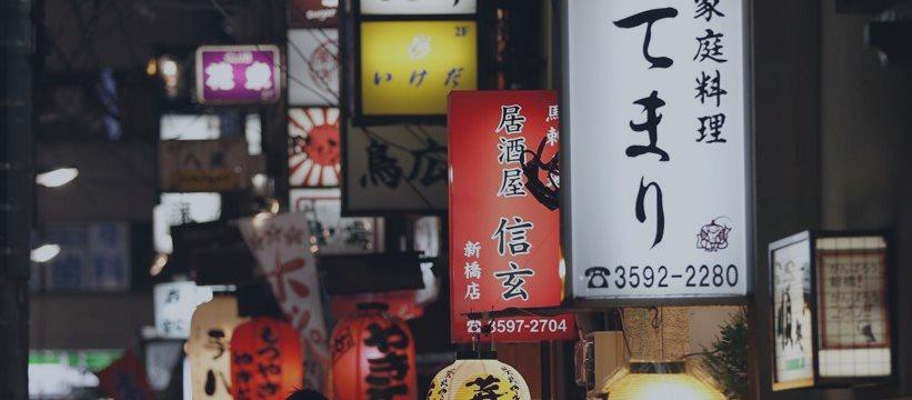 Japón: PIB pronóstico, balanza de pagos, índice de control económico