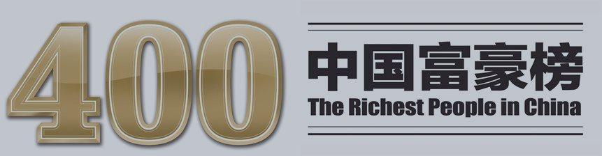 """中国""""隐形富豪""""数量或超已公开富豪"""