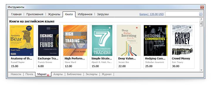 Новые книги доступны прямо в торговых платформах MetaTrader