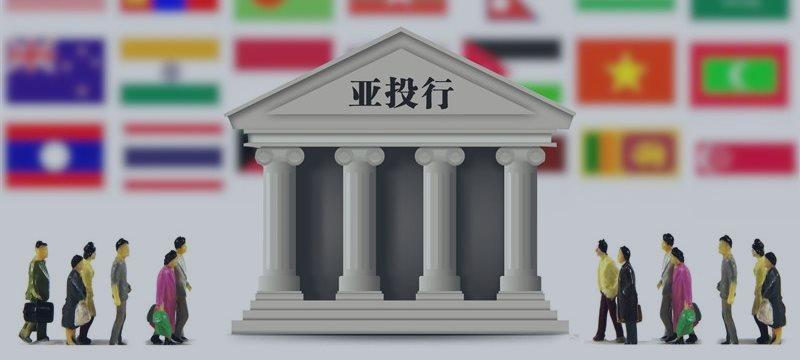 美国应对中国主导的亚投行影响日益增大试图加强与中国金融合作