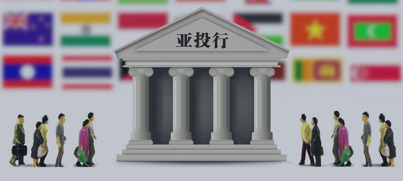 美国欲赶上中国亚投行末班车 或再度出卖日本