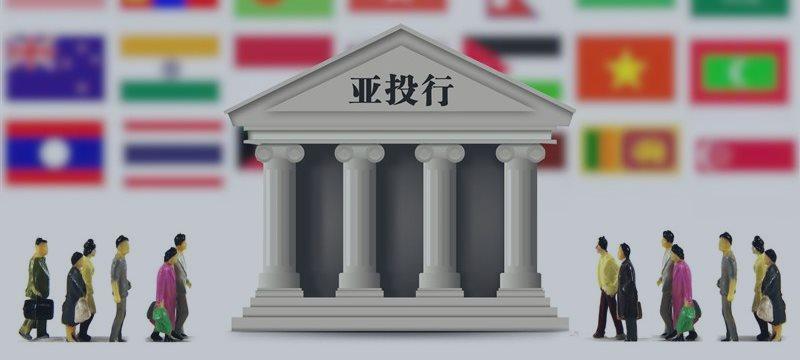 美国立场反转 对亚投行表示欢迎