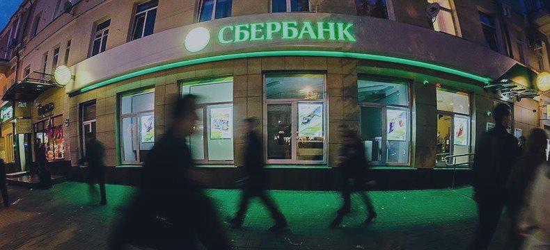 Первый российский рейтинг Сбербанк получит за 50 копеек