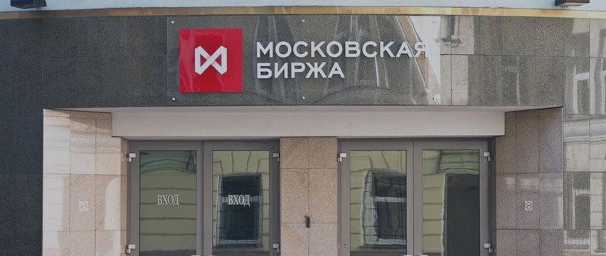 Goldman Sachs: Московская биржа — одно из лучших вложений в центральной Европе