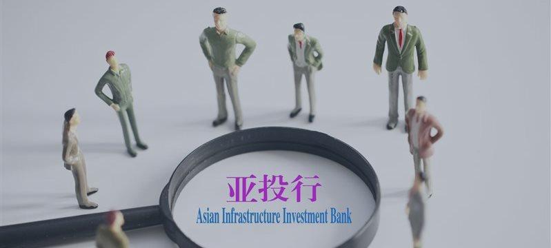 台湾未能成为亚投行意向创始成员 总统府重申若能加入有好处