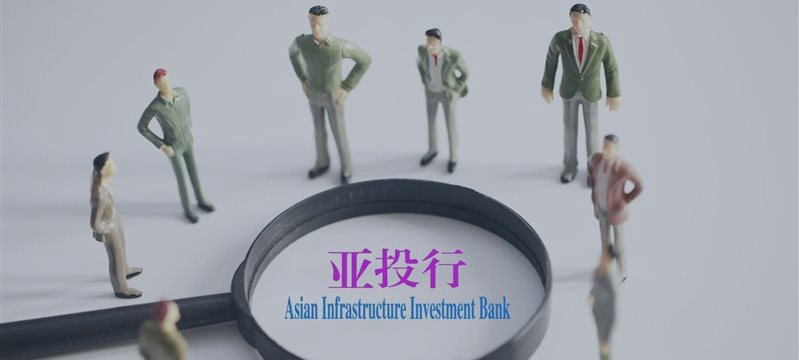 亚投行开放包容全球金融合作赋新意