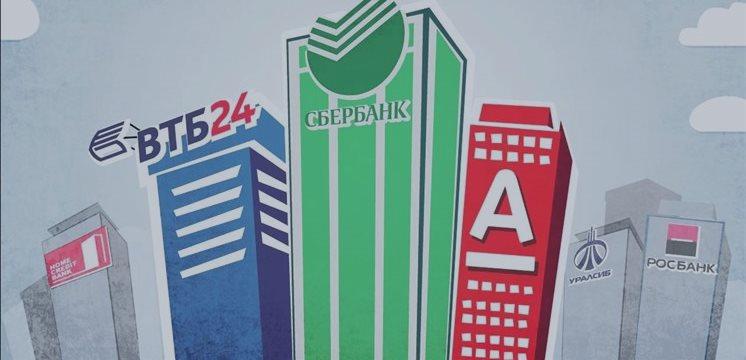 Bloomberg: банков в России станет меньше, и это хорошо!