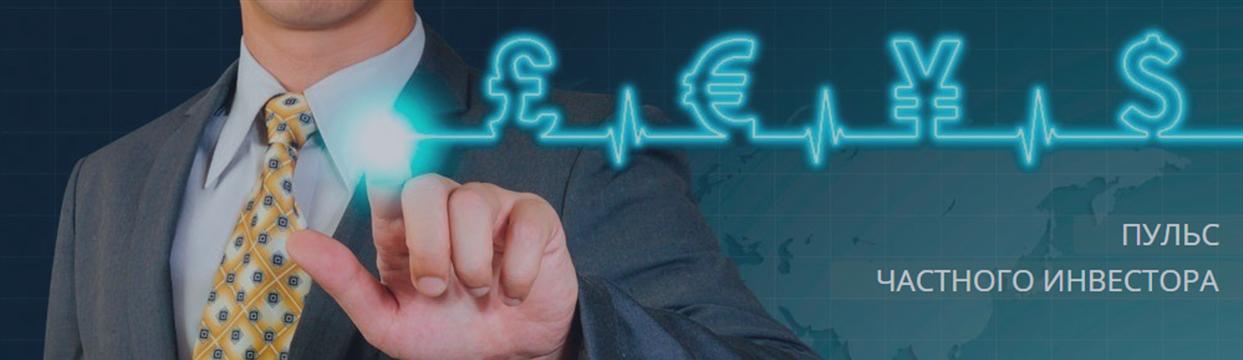 Пульс частного инвестора - еженедельный дайджест (24.05.15)