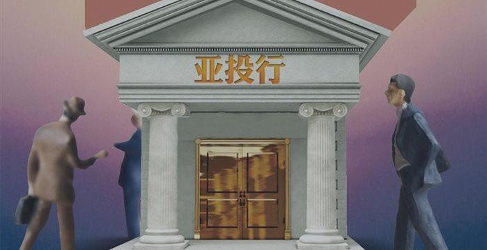 从亚投行看全球治理和中国选择