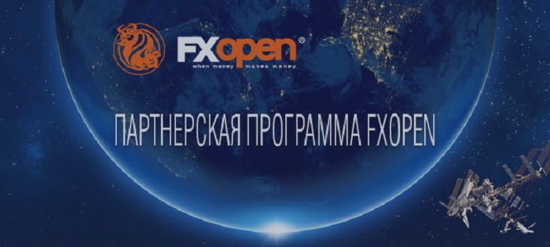 Партнерская программа Форекс - cтаньте партнером FXOpen в России, Украине, Беларуси и других странах