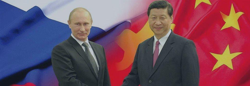 Мнение: роман между Россией и Китаем может быть непрочным