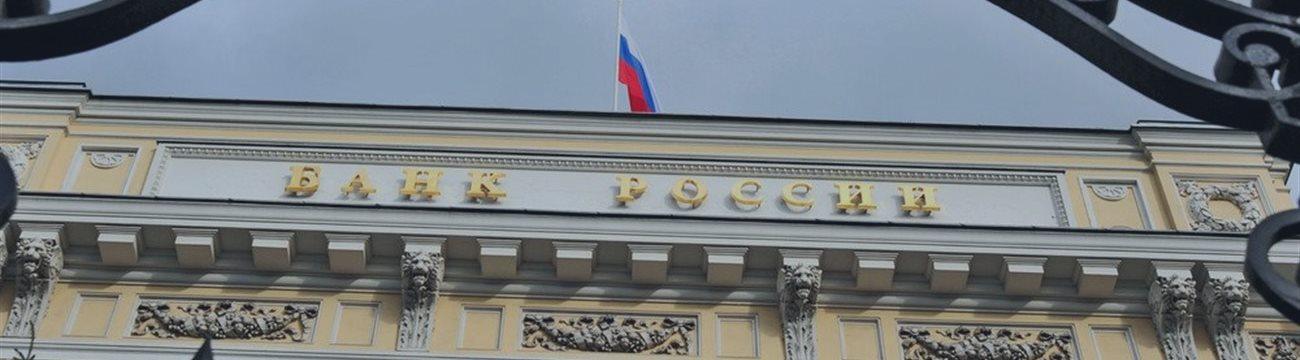 Банк России решился понизить ставку, рубль моментально упал