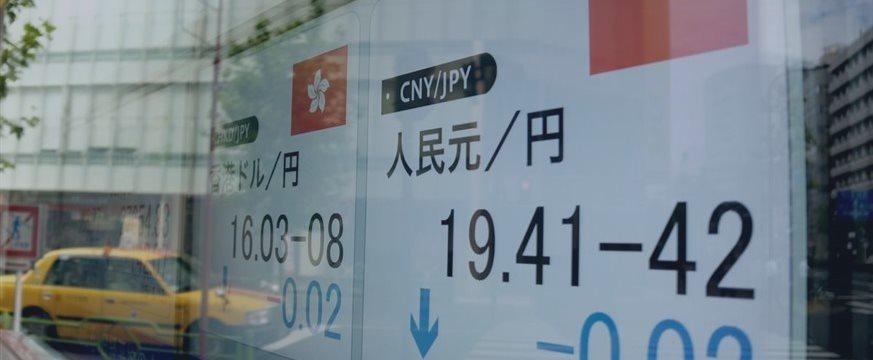 """China antecipa """"volatilidade"""" no yuan até a economia estabilizar"""