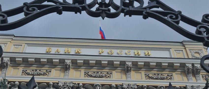 Центробанк РФ рассказал, к чему привела скупка валюты в мае-июле
