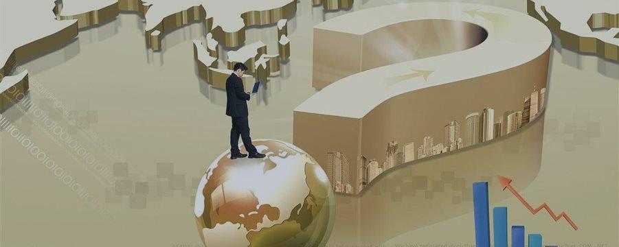 九月7-11日市场展望及重要经济数据和事件