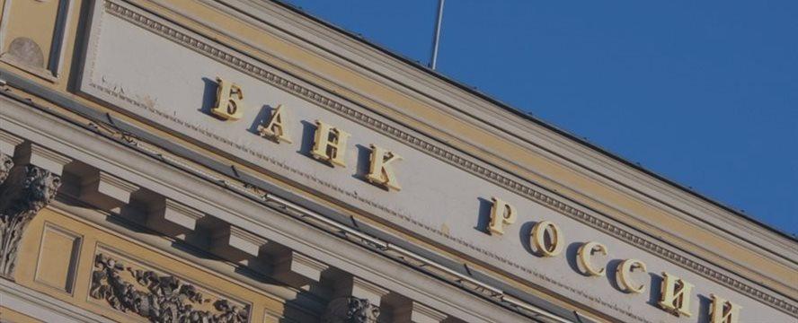 Банк России принял решение по ключевой ставке