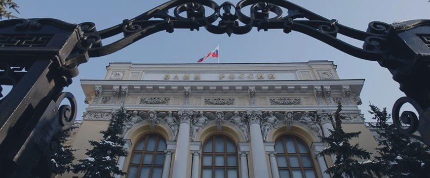 ЦБ РФ прогнозирует постепенное затухание скачков рубля