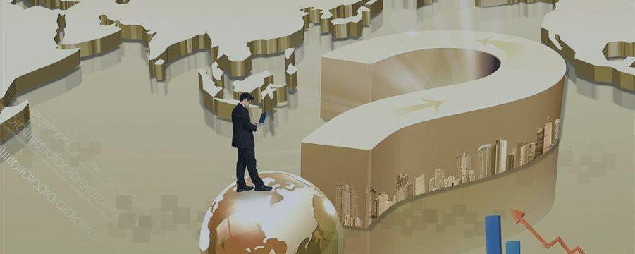 全球经济正处于大衰退前夜?