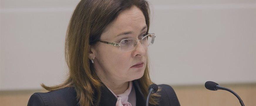 Эльвира Набиуллина: прогноз по рублю и российской экономике