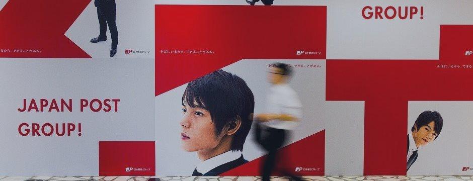 В Японии готовят самое крупное IPO - Japan Post Holdings