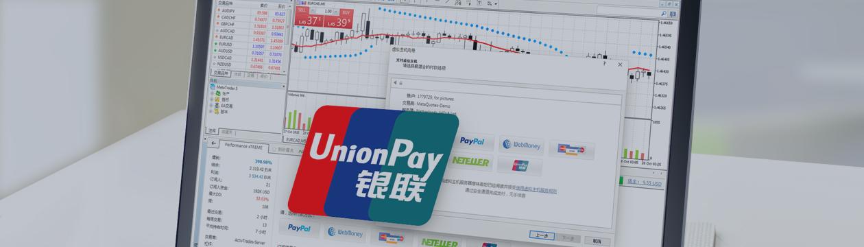 Os Pagamentos nas Plataformas de Negociação MetaTrader 4 e MetaTrader 5 Usando o China UnionPay