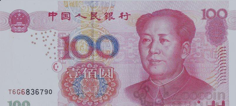 МВФ включил юань в корзину мировых резервных валют