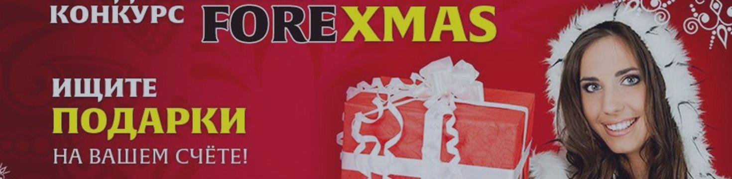 Рождественский конкурс «ForeXMas». Ищите подарки на вашем счёте!