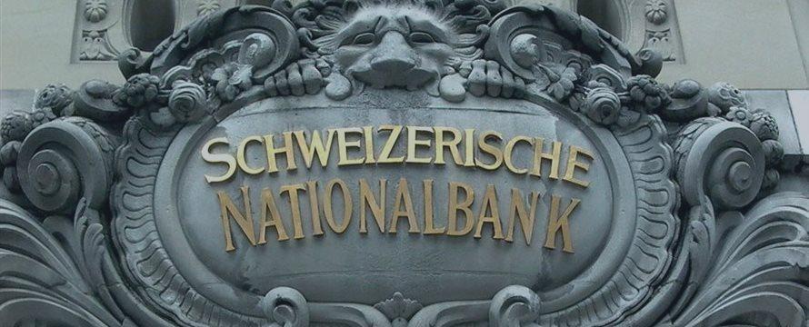 Нацбанк Швейцарии не изменил процентные ставки