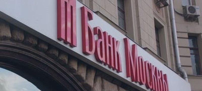 ЦБ запустил реорганизацию Банка Москвы