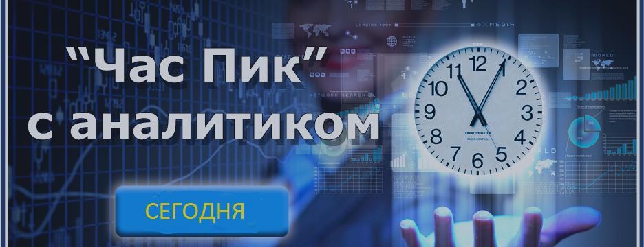НЕ ПРОПУСТИТЕ САМАЯ ЛУЧШАЯ АНАИТИКА ФОРЕКС НА СЕГОДНЯ 29.02.2016г.