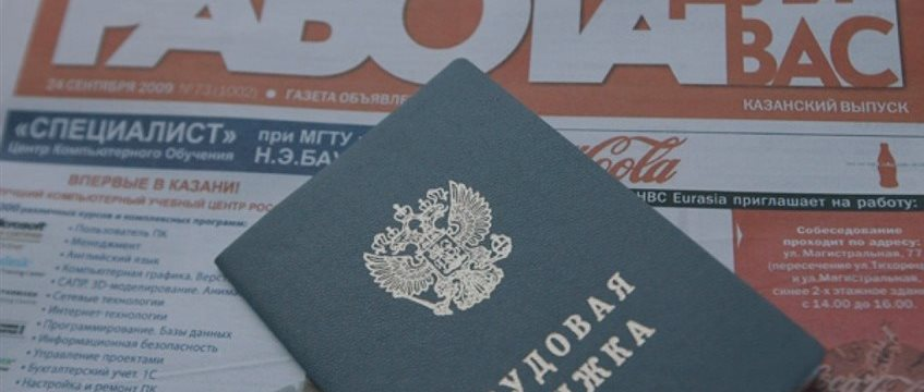 В России на 70% могут поднять пособие по безработице