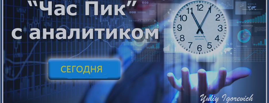 Не пропустите лучшую аналитику рынка форекс на сегодня 02.03.2016г.