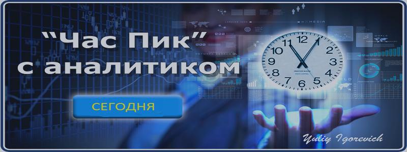 НЕ пропустите свежие новости рынка форекс аналитика на сегодня 14.03.2016г.