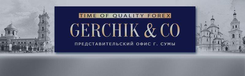 Фундаментальная аналитика от компании Gerchik&CO