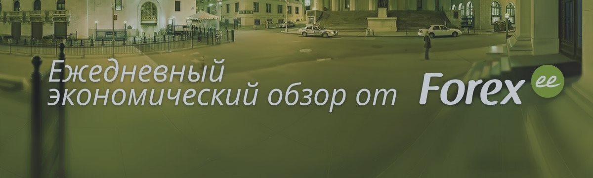 Forex.ee: Ежедневный экономический дайджест