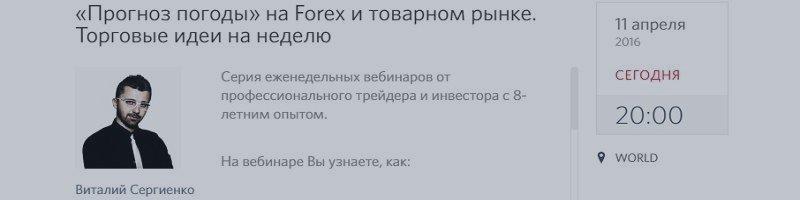 Вебинар ««Прогноз погоды» на Forex и товарном рынке. Торговые идеи на неделю»