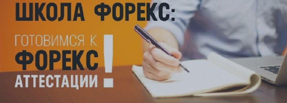 Новый курс обучения в «Школе Форекс»: подготовка к «Форекс Аттестации»