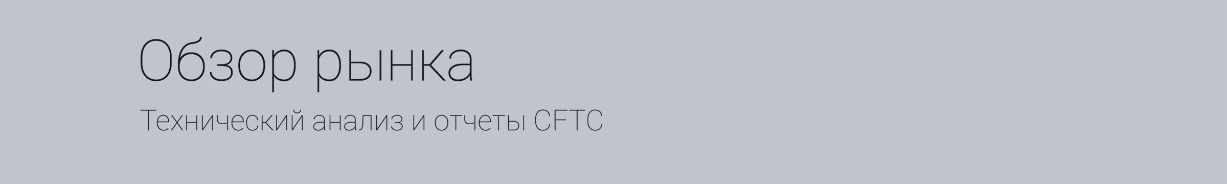 Видеообзор финансовых рынков / Отчеты CFTC (2 — 6 мая)