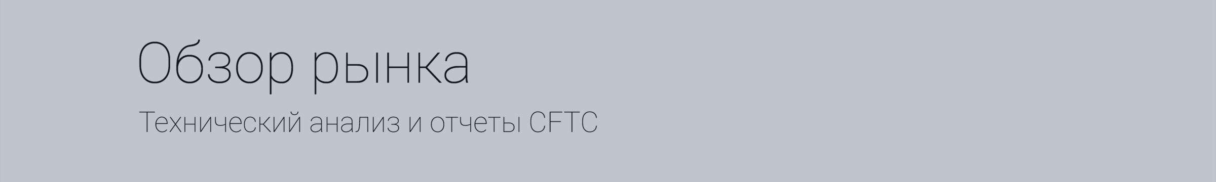 Видеообзор финансовых рынков. Технический анализ и отчеты CFTC (9 - 15 мая)