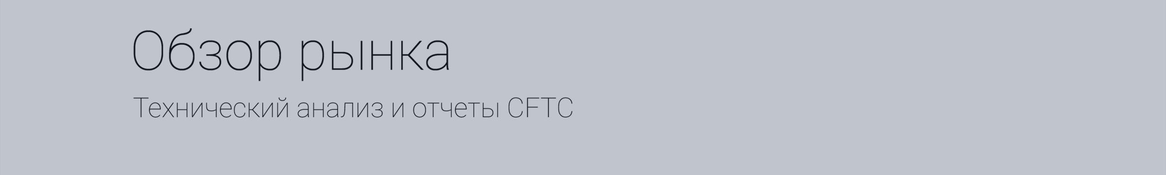 Еженедельный обзор финансовых рынков. Технический анализ и отчеты CFTC (16 - 22 мая)