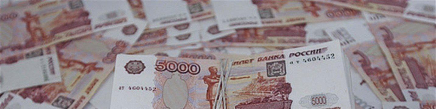 Спрос на российские еврооблигации вдвое превысил предложение