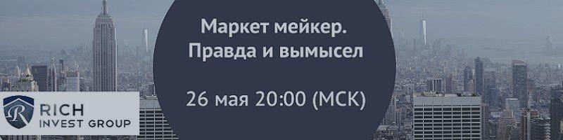 Вебинар «Маркет мейкер. Правда и вымысел» 26 мая 20.00 Мск