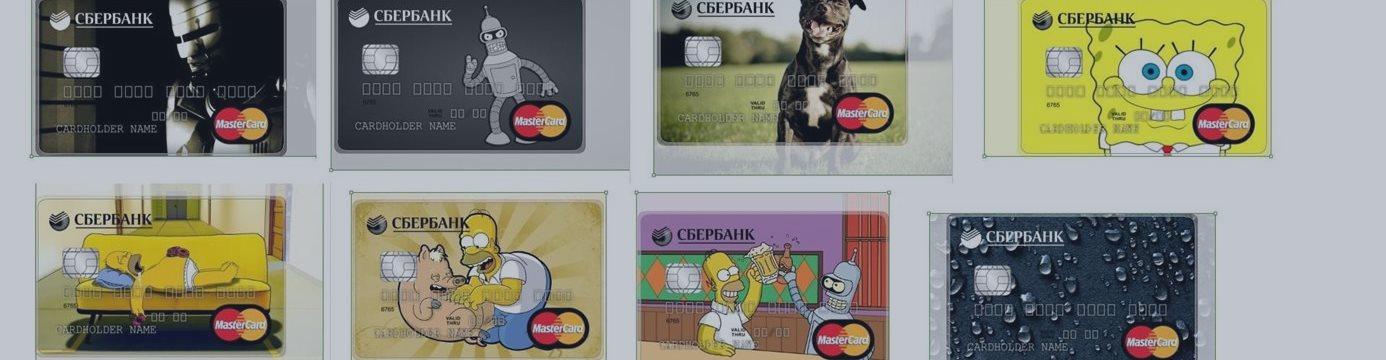 Сбербанк откажется от пластиковых карт через пару лет