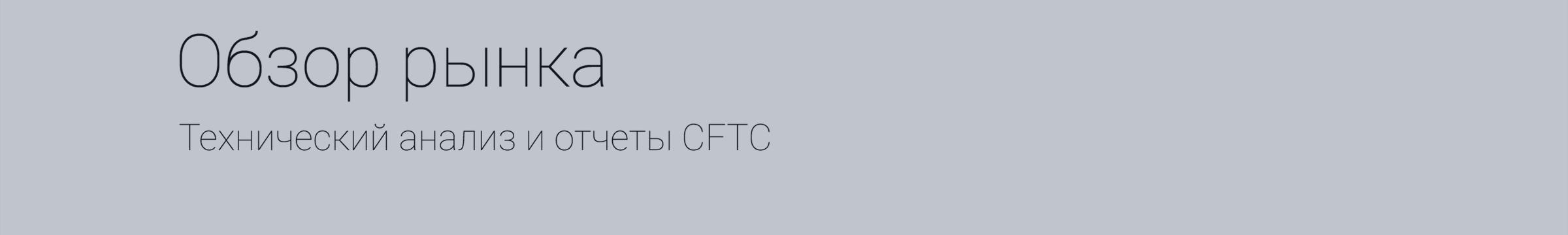 Еженедельный видеообзор финансовых рынков. Технический анализ и отчеты CFTC (30 мая — 5 июня)