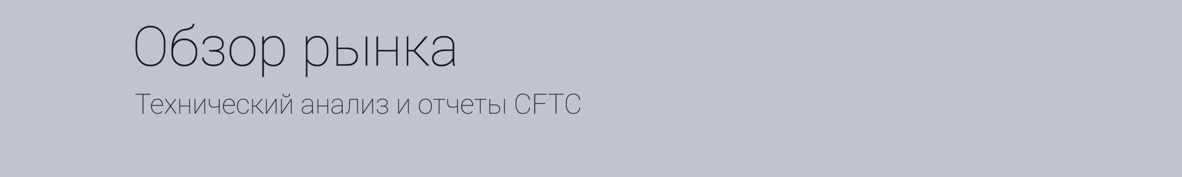 Еженедельный видеообзор финансовых рынков. Технический анализ и отчеты CFTC (6 — 12 июня)