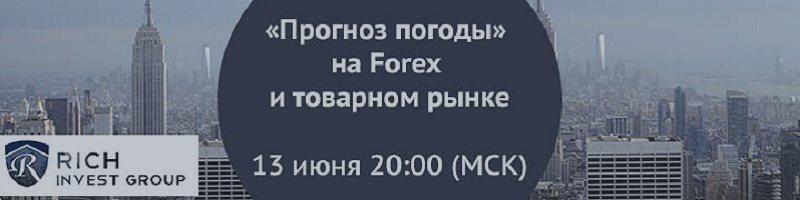 Вебинар «Прогноз погоды» на Forex и товарном рынке» 13 июня 20.00 МСК