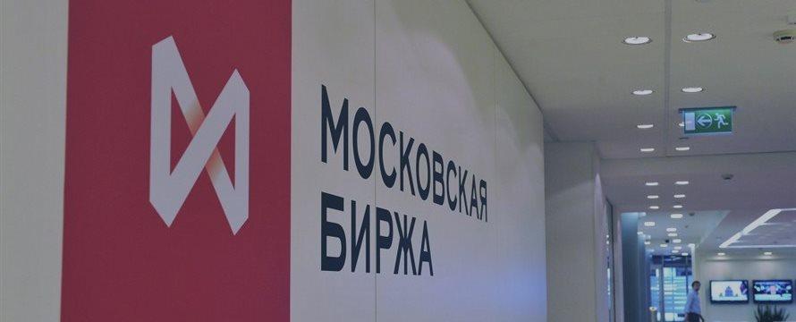 Московская биржа стартовала снижением на общем негативе фондовых площадок