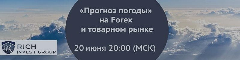Вебинар «Прогноз погоды» на Forex и товарном рынке» 20 июня 20.00 МСК